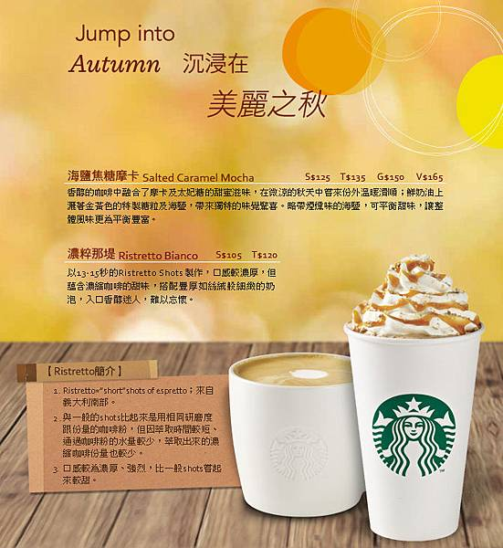 products_monthly_spotcoffee_121001