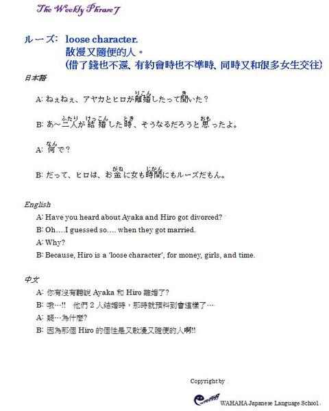 phrase7.jpg