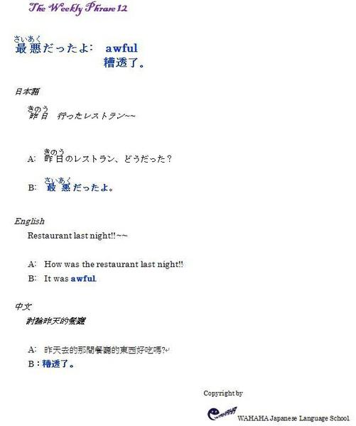 phrase12.jpg