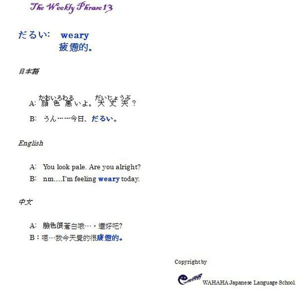 phrase13.jpg