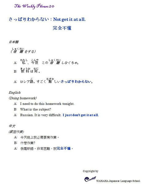 phrase20.jpg