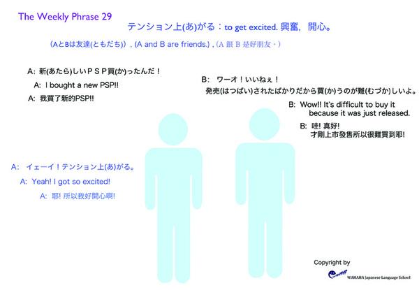 phrase 29.jpg