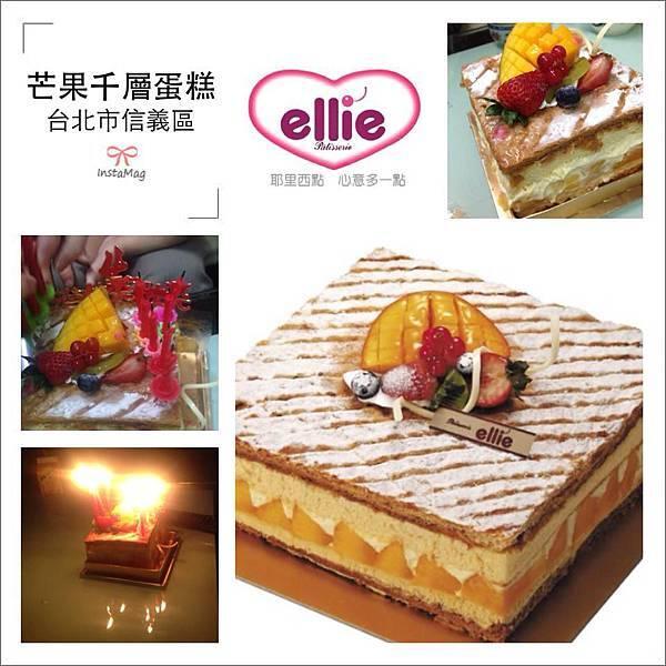 ellie芒果千層蛋糕