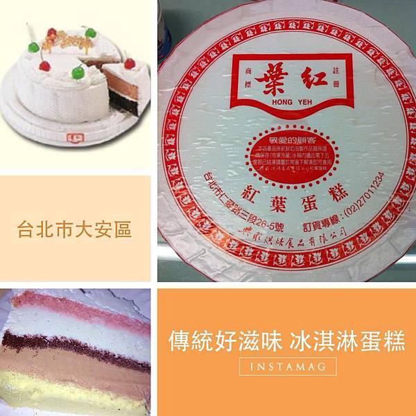 紅葉冰淇淋蛋糕