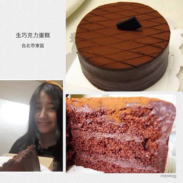 神旺飯店生巧克力蛋糕