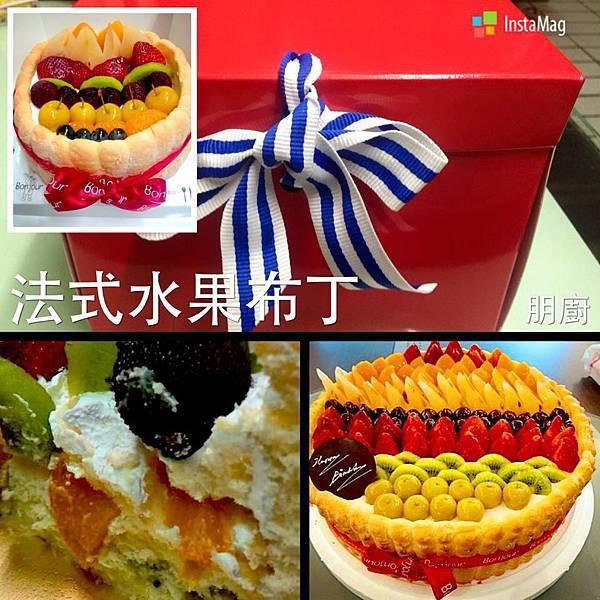 朋廚水果布丁蛋糕