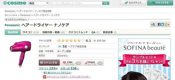 日本藥妝大賞第一名