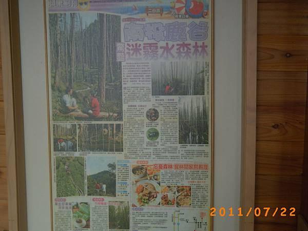牆上忘憂森林新聞報導.JPG