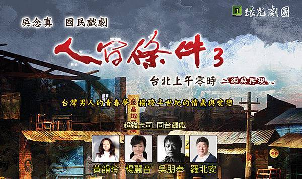人間條件3:台北上午零時