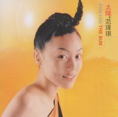 范瑋琪太陽02