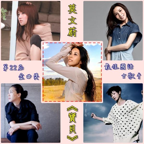22金曲獎國女2