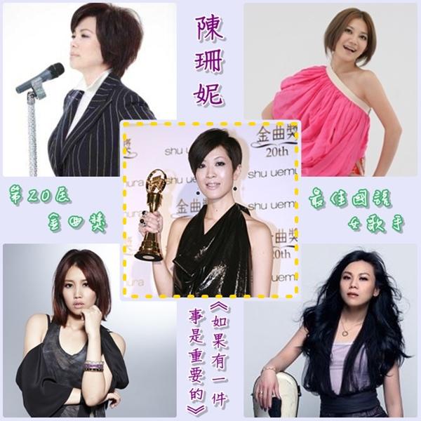 20金曲國女.jpg