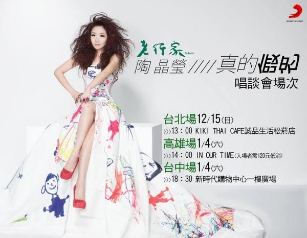 陶晶瑩唱談會04.jpg