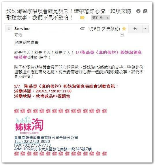 陶晶瑩唱談會06.jpg