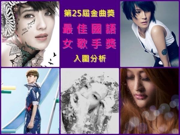 25金曲國女.jpg