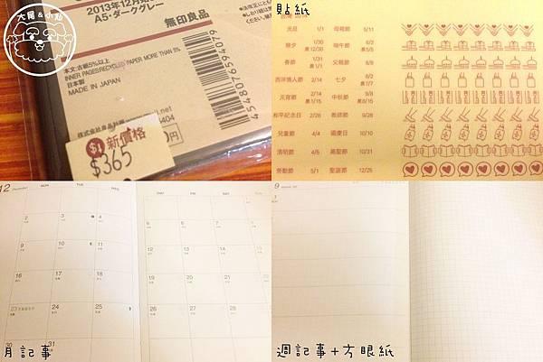 小仙手帳02無印內頁