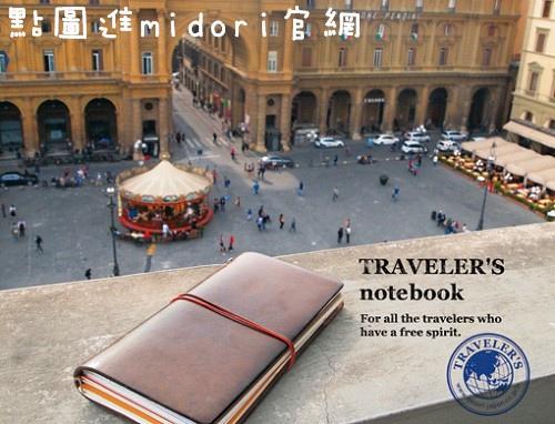 midori traveler