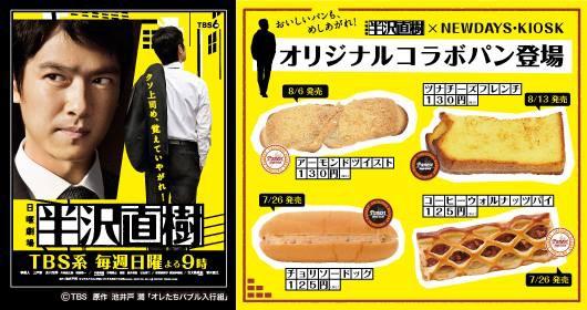 半澤直樹麵包