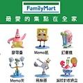 全家便利商店海綿寶寶fun文具廣告