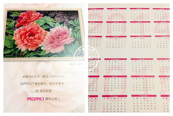 momo桌曆內頁