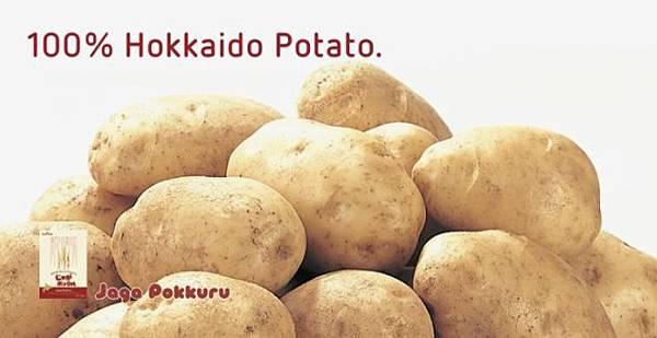 百分之百馬鈴薯