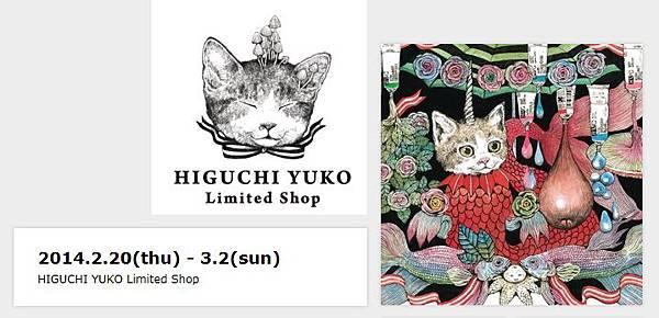 HIGUCHI YUKO 期間限定商店涉谷.jpg