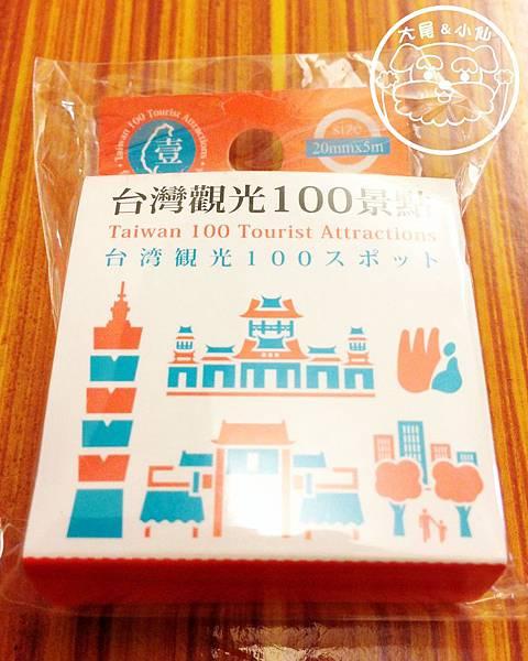 台灣觀光百景