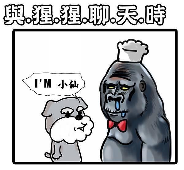 我是小仙2