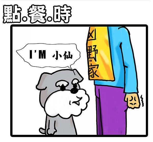 我是小仙1