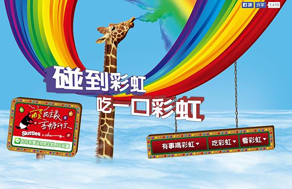 彩虹糖馬來貘官網圖