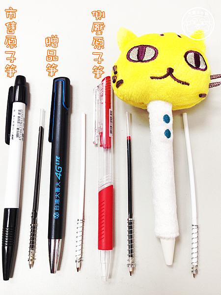 全家造型原子筆換筆芯各種筆