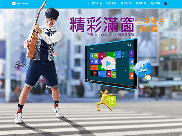 盧廣仲WINDOWS廣告