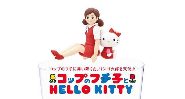 kitty杯緣子