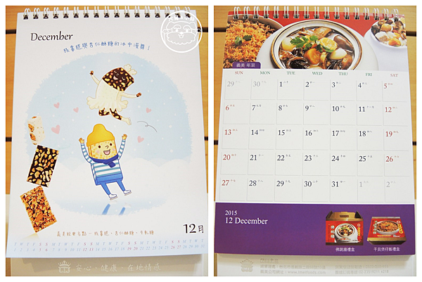 義美桌曆12月