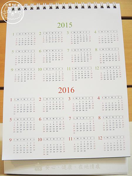 義美桌曆2015