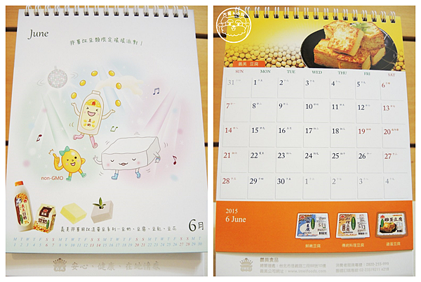 義美桌曆六月
