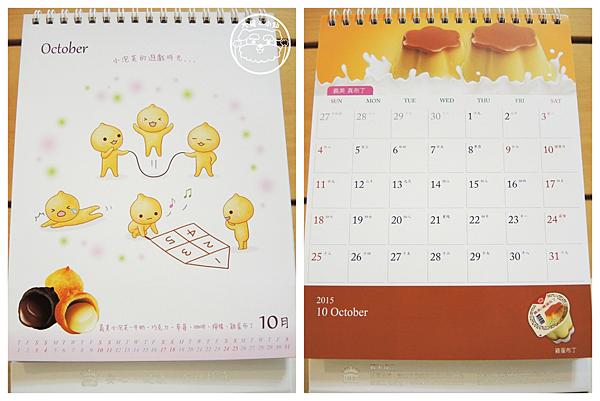 義美桌曆十月