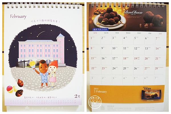 義美桌曆二月