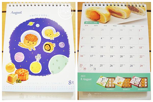 義美桌曆八月