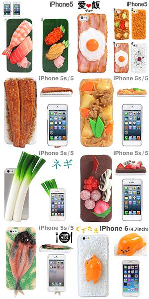 HAMEE擬真食物手機殼
