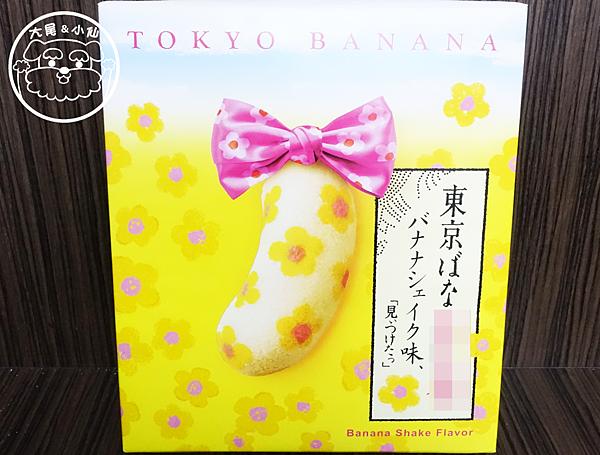 東京菜花banana