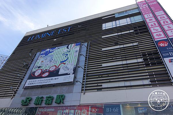 大尾小仙日本LUMINE EST新宿.png