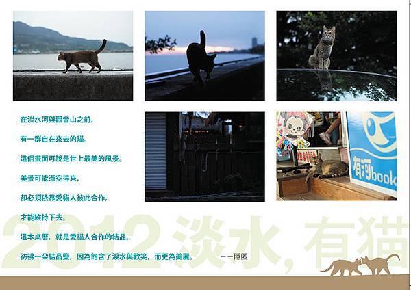 淡水有貓內頁宣傳03.jpg