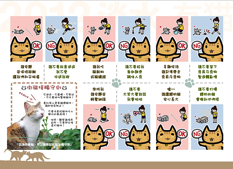 p16-淡水有貓散步守則.jpg