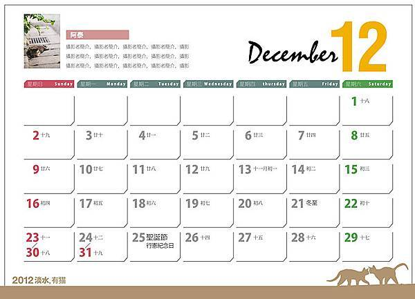 p13-淡水有貓桌曆-12月.jpg