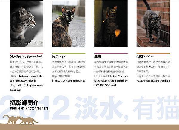 p15-淡水有貓攝影師簡介.jpg