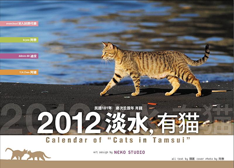 p01-淡水有貓封面&封面裡.jpg