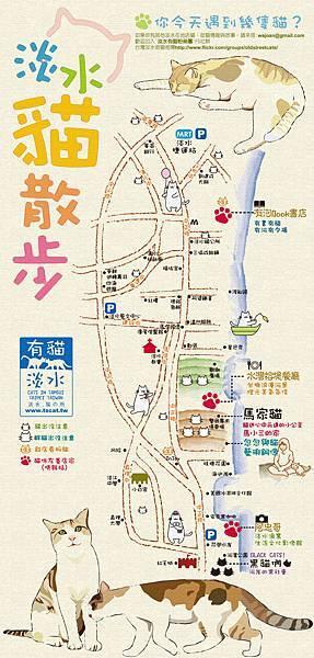 淡水貓散步地圖20111101.jpg