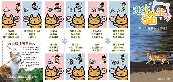 淡水貓散步封面守則20111101.jpg