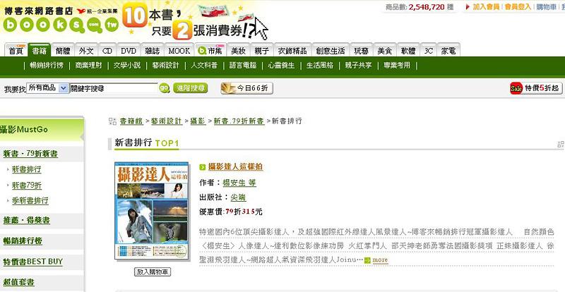 攝影達人這樣拍新書銷售第一.JPG